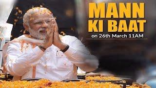PM Narendra Modi's Mann Ki Baat, 26 March 2017 | PMO
