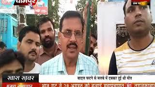 पत्रकार संघ क्लब ने पत्रकार अशीष कुमार को दी श्रद्धाजंलि
