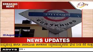 ಬೆಳಗಾವಿ ಜಿಲ್ಲೆಯ ಅಥಣಿ ತಾಲೂಕು ಉಗಾರ್ ರೈಲ್ವೆ ಸ್ಟೇಷನಲ್ಲಿ ಸಾರ್ವಜನಿಕರು ಶೌಚಾಲಯವಿಲ್ಲದೆ ಪರದಾಡುವಂತಾಗಿದೆ