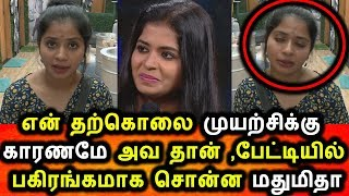 BIGG BOSS TAMIL 3|20th AUGUST 2019|PROMO 4|DAY 58|BIGG BOSS TAMIL 3 LIVE|Madhumitha Interview