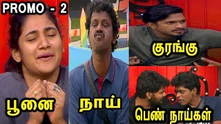 BIGG BOSS TAMIL 3|21st AUGUST 2019|PROMO 2|DAY 59|BIGG BOSS TAMIL 3 LIVE|Vanitha Kasthuri Fight