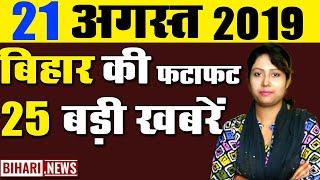 21 August Bihar top news video in Hindi.latest District news of Muzaffarpur Patna Gaya.