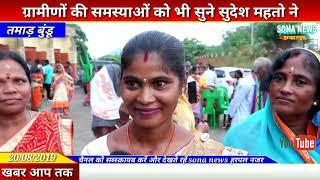 तमाड़,तैमारा में आजसू पार्टी के सुप्रीमो सुदेश कुमार महतो महिलाओं ने कहा हर समस्या का समाधान करते हैं