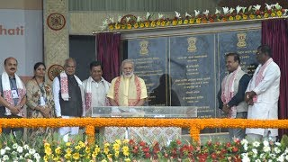 PM Modi at Laying foundation Stone of Indian Institute of Medial Sciences, Guwahati | PMO