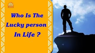 How Is The Lucky Person In Life ?? || - પૂ. સદ. સ્વામી શ્રી નિત્યસ્વરૂપદાસજી