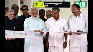 PM Narendra Modi at Inauguration of Kochi Metro at Palarivottam Metro Station, Kerala | PMO