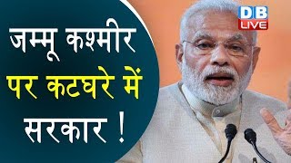 Jammu Kashmir पर कटघरे में सरकार ! Amartya Sen को सरकार का फैसला पसंद नहीं |#DBLIVE