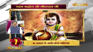 Bhakti Top 10 || 20 August 2019 || Dharm And Adhyatma News ||
