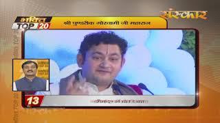 Bhakti Top 20 || 21 August 2019 || Dharm And Adhyatma News || Sanskar