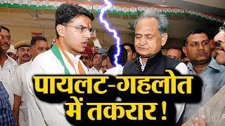 #SachinPilot ने #CMAshokGehlot पर क्यों कसा तंज! || Ashok Gehlot vs Sachin Pilot ||