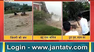 #HAMIRPUR  में बारिश ने मचाई तबाई