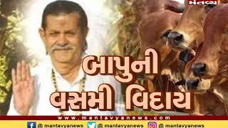 Gujarat NONSTOP | 20-08-2019 | Mantavya News