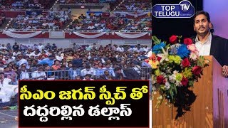 AP CM Jagan | CM Jagan Visit USA | Dallas Convention Center | YSRCP | Top Telugu TV