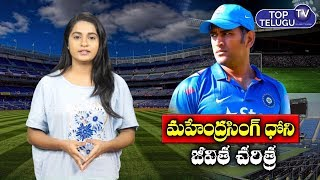MS Dhoni: The Untold Story | India | Real Life of Dhoni | Top Telugu TV