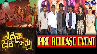 Edaina Jaragochu Movie Pre Release Event | Latest Telugu Movie Trailers | Top Telugu TV