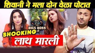 Heena Panchal Shocking Revelation On Shivani Surve After Eviction | Bigg Boss Marathi 2