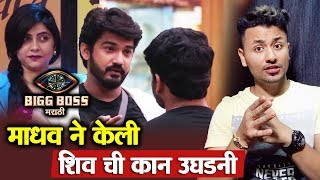 Madhav's Secret Message To Shiv Thakre | Bigg Boss Marathi 2 Latest Update