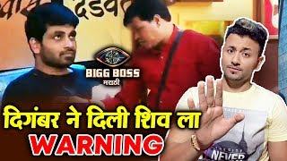 Digambar Naik Gives WARNING To Shiv Thakre Over Veena Jagtap | Bigg Boss Marathi Latest Update
