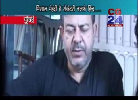 Nazaf e hind Story - CG 24 News