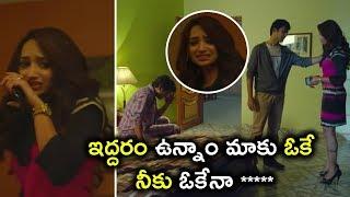 ఇద్దరం ఉన్నాం మాకు ఓకే నీకు ఓకేనా *****   || Latest Telugu Movie Scenes