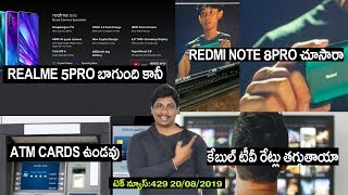 Technews in telugu 430:realme 5pro price,oneplus 7tpro, Cable TV And DTH,mia3 price,miui 11,atm card