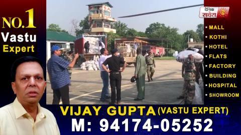 देखिए Jalandhar में Flood पीड़ितों को कैसे Army Chopper की मदद से पहुंच रहा है Food