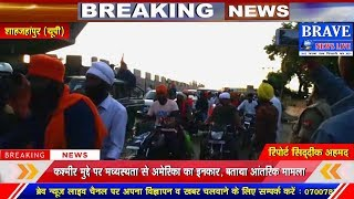 पाकिस्तान से तिलहर पहुंची गुरूनानक देव की पालकी व जुलूस, सिख समाज ने किया स्वागत | BRAVE NEWS LIVE