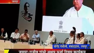 जयपुर: राजीव गांधी की 75वीं जयंती,सचिव डीबी गुप्ता सहित अधिकारी रहे मौजूद