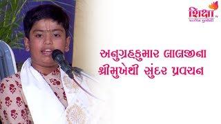 અનુગ્રહકુમાર લાલજીના શ્રીમુખેથી સુંદર પ્રવચન | SHIKSHA TV