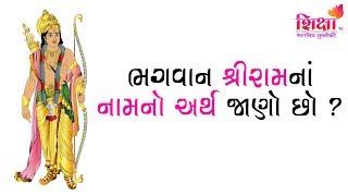 ભગવાન શ્રી રામના નામનો અર્થ જાણો છો ? | SHIKSHA TV