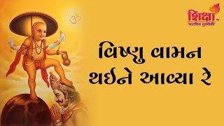 Vishnu Vaman Thaine Aviya Re... | SHIKSHA TV