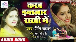 करब इन्तजार राखी में #Priti_Prakash - दिल को छूने वाला रक्षा बन्धन सांग - New Rasha Bandhan Song2019