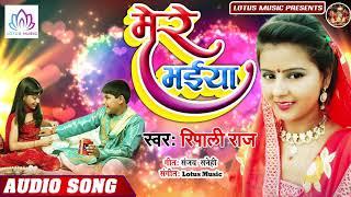 #Ripali Raj का सुपर हिट रक्षा बन्धन गाना | मेरे भईया | Mere Bhaiya | Super Hit Rasha Bandhan Song