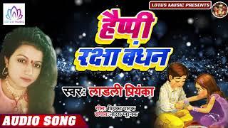 Ladli Priyanka का सुपर हिट रक्षा बन्धन सांग - हैप्पी रक्षा बन्धन - New Rasha Bandhan Song 2019