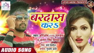 Antara Singh Priyanka   बरदास करs   Hariom Pandey (OM)   भोजपुरी का ब्लास्टेड गाना   New Song 2019