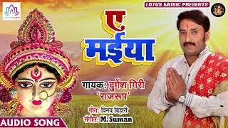 Durgesh Giri  नवरात्री देवी गीत 2019 - ऐ मईया - New Superhit Bhojpuri Devi Geet 2019