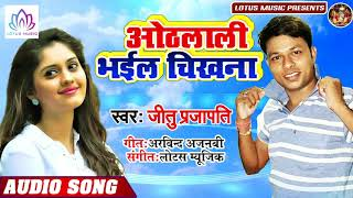 Jitu Prajapati का धमाकेदार गाना - ओठलाली भईल चीखना - New Bhojpuri Hit Songs 2019