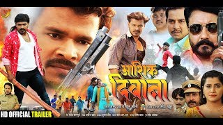 Aashiq Deewana Official Trailer | Pramod Premi Yadav & Kirti Pathak | Superhit Bhojpuri Movie 2019