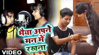 HD VIDEO - दो नन्ही परियो का प्यारा सा #Rakshabandhan Song - भैया अपने मन मे रखना