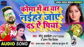 #Monu Albela और #Antra Singh Priyanka का New #Bhojpuri Sad Song - कोमा में बा यार नईहर जाए दS ऐ पिया