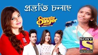 Ranu Mondal এখন মুম্বাই SONY TV SHOW জন্য প্রস্তুতি হচ্ছে। ft. রানাঘাটের লতা কণ্ঠী রানু মণ্ডল।