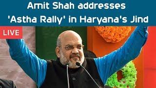 "Watch Live! | Amit Shah addresses ""Astha Rally"" | Eklavya Stadium, Jind, Haryana"