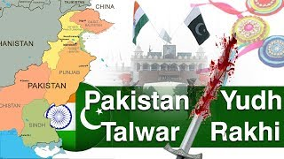 Pakistan - Yudh  - Talwar aur Rakhi   Independence Day - Raksha Bandhan Special 2019