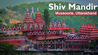 Shiv Temple Mussoorie, Uttarakhand (देहरादून-मसूरी, उत्तराखंड) | Satya Bhanja