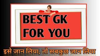 बेहतरीन GK  सभी कम्पीटीशन परीक्षा के लिए || W M R