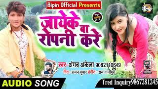 #अंगद अकेला का जबरदस्त हंगामा मचाने वाला गाना - जाएके बा रोपनी करे - Jayeke Ba Ropani Kare - #Angad