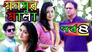 Eid Natok, Mansur Mala, EP-04, Mir Sabbir, Mili, Niloy, Mousumi, ঈদ নাটক, মনসুর মালা, পর্ব ০৪,