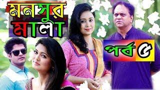 Eid Natok, Mansur Mala, EP-05, Mir Sabbir, Mili, Niloy, Mousumi, ঈদ নাটক, মনসুর মালা, পর্ব ০৫,