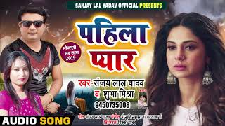 Sanjay Lal Yadav & Shudha Mishra का दर्द भरा गीत - Pahila Pyar - पहिला प्यार - New Bhojpuri Sad Song
