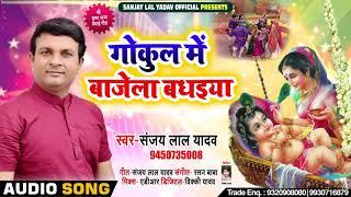 कृष्णा जन्माष्टमी - गोकुल में बाजेला बधईया - Sanjay Lal Yadav - Bhojpuri Krishna Janmashtami Song